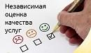 Независимая оценка качества услуг МБУК ТХМ