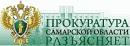 prokuratura_samarskoj_oblasti_razyasnyaet