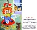 2 место. Ефремов Владимир. 6 лет. Карлсон на люстре.