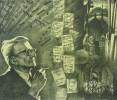 Щербак А.А. Печатный лист. Седьмая. Г-3748, КП-6640_1