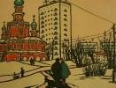 Воловик Т. Е. Москва.Зюзино.Гравюра с подкраской.41х54.Г-147 КП-298